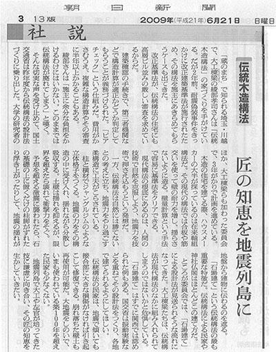 20090621asahi_shasetu