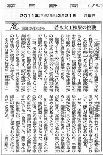 20110221asahi_yuukan_s