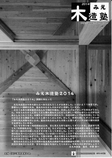 20140614mie_mokuzo